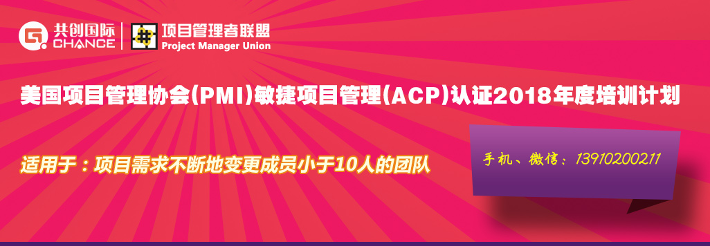 美国项目管理协会(PMI)敏捷项目管理(ACP)认证2018年度培训计划