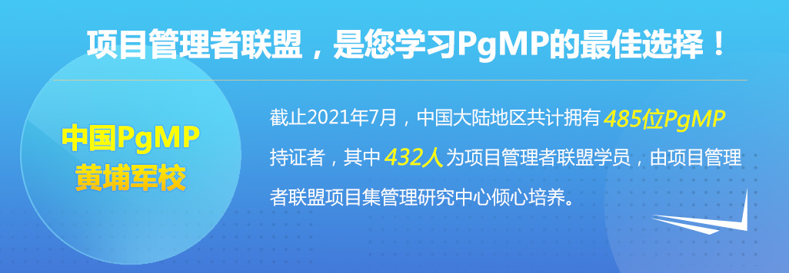 学习PgMP,当然选择项目管理者联盟