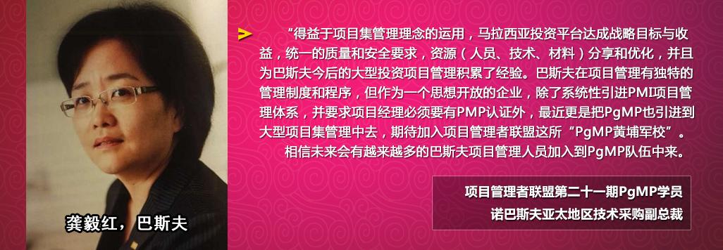 祝贺张涛森成为华为公司首个国际项目集管理专家PgMP