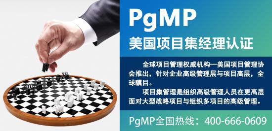 项目集管理,PgMP认证