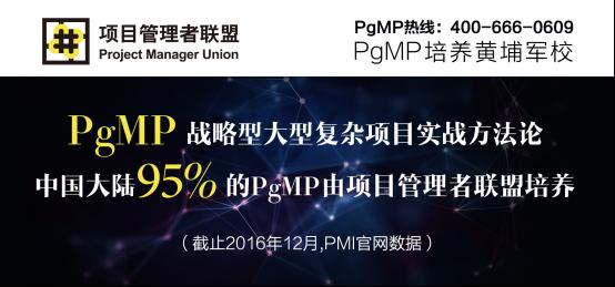 不服气!95%的PgMP由这家机构培养